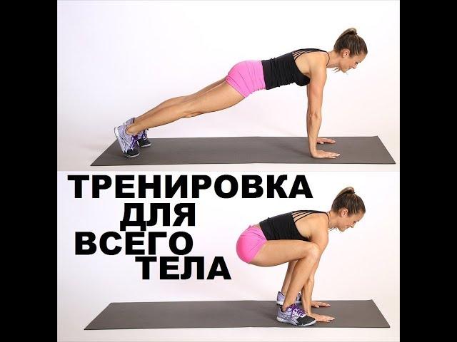 """Круговая тренировка для всего тела. Фитнес проект """"Худеем за 3 месяца 2"""""""