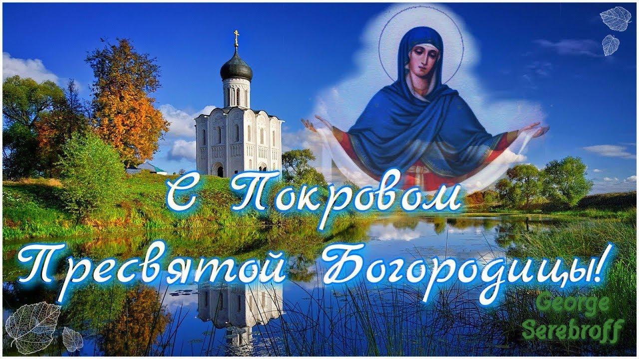 Поздравление пресвятая богородица покрова