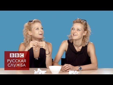 Вам предлагали интим втроем?: неловкие вопросы близнецам