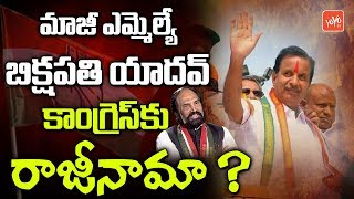 Bikshapathi Yadav Resign to Congress Party..? | Telangana Elections 2018 | Mahakutami