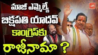 Bikshapathi Yadav Resign to Congress Party..? | Telangana Elections 2018 | Mahakutami