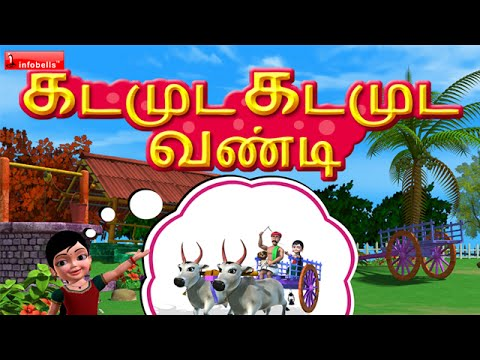 Kada Muda Kada Muda Vandi - Tamil Rhymes Kannmani Vol.1 video