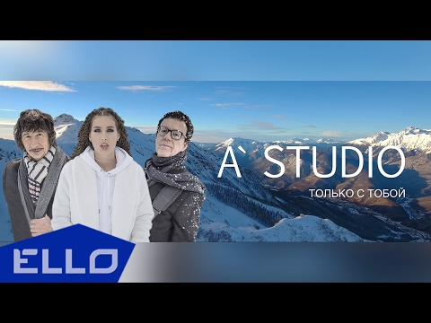 A'STUDIO - Только с тобой