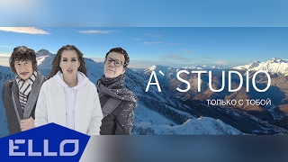 Клип А-Студио - Только не без; тобой