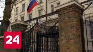 Посольство РФ: обвинения Великобритании в кибератаках - это провокация - Россия 24