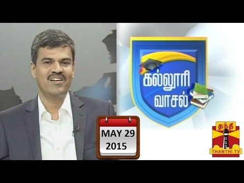 Kalloori Vasal : Tips/Guidance to Choose Best Engineering Courses (29/05/2015) - Thanthi TV