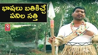 Bithiri Sathi To Save Languages | Over 40 Indian Languages Heading For Extinction | Teenmaar News