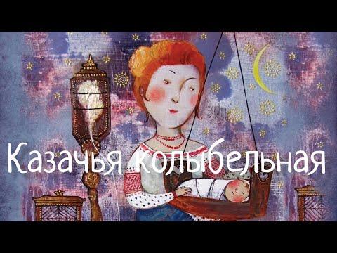 Казачья колыбельная. Cossack lullaby. Н.Фаустова. #Колыбельные для всей семьи#6