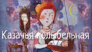 Казачья колыбельная. Cossack lullaby. Наталья Фаустова