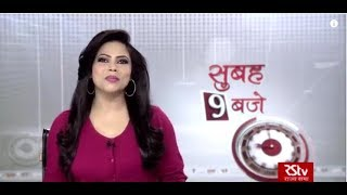 Hindi News Bulletin | हिंदी समाचार बुलेटिन – Mar 19, 2019 (9 am)