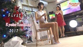 鏡子「歌ってみました」(093)The First Noel(Lady Antebellum)ver. A