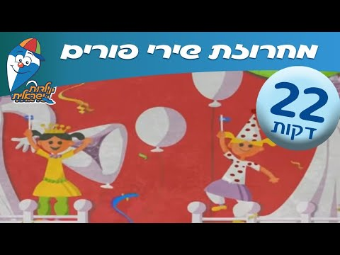 מחרוזת שירי פורים לילדים - שירי ילדות אהובים - הופ! ילדות ישראלית