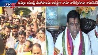Khammam Mahakutami Candidate Nama Nageswara Rao Files Nomination