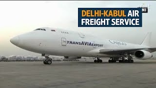 New Delhi, Kabul air freight service to boost trade