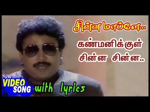Chinna Mapillai Tamil Movie Songs   Kanmanikkul Chinna Video Song with Lyrics   Prabhu   Sukanya