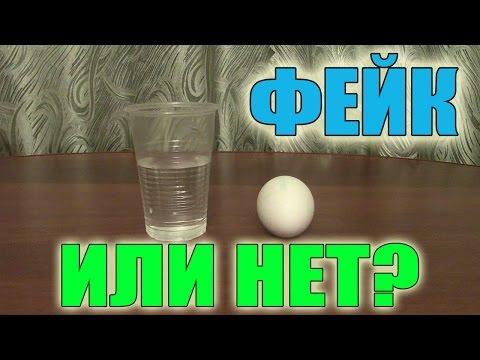 Фейк или нет? Лечение и снятие порчи яйцами
