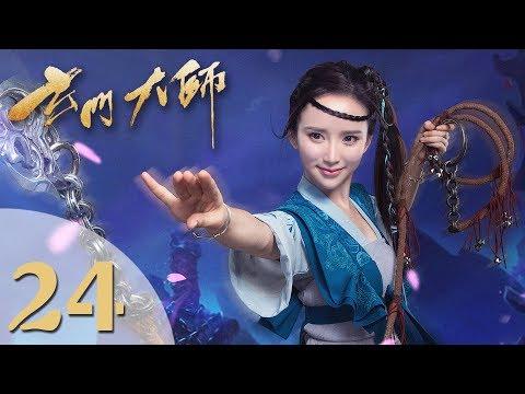 陸劇-玄門大師-EP 24