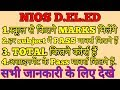 NIOS D.EL.ED ALL INFORMATION ABOUT SCHOOL ACTIVITIES MARKS,EXAM PASS MARKS ,COURSE DETAILS EXECTR.