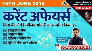 7:30PM | 16th June Current Affairs - Daily Current Affairs Quiz | GK in Hindi by Testbook.com