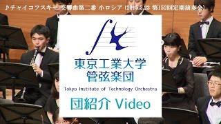東京工業大学管弦楽団 団紹介Video 2016