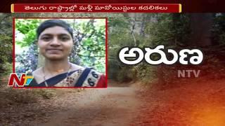 తెలుగు రాష్ట్రాల్లో నాయకులను టార్గెట్ చేస్తున్న మావోయిస్టుల   NTV