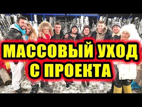 Дом 2 новости 15 декабря 2017 (15.12.2017) Раньше эфира