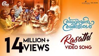 Aravindante Athidhikal | Rasathi Song Video | Sreenivasan, Vineeth Sreenivasan | Shaan Rahman | HD