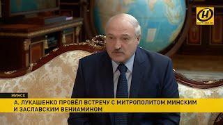 Лукашенко: Подставлять Папу Римского, если православные будут против, я не согласен