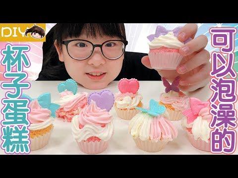 【DIY】可以泡澡的杯子蛋糕製作組[NyoNyoTV妞妞TV玩具]