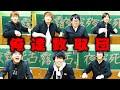 """【数取団】YouTuber7人で懐かしの""""数とりゲーム""""やったるぜ!!! thumbnail"""