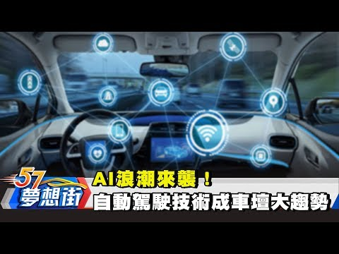 台灣-夢想街57號-20180522 AI浪潮來襲! 自動駕駛技術成車壇大趨勢