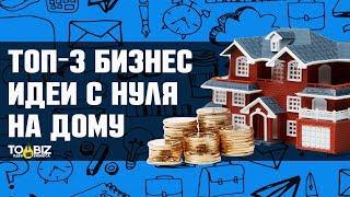 Топ-3 бизнес идей с нуля на дому. Семейный домашний бизнес без вложений