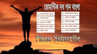 Bangla New Song।  নতুন বাংলা গান ২০১৬।বাংলা রোমান্টক সব গান।