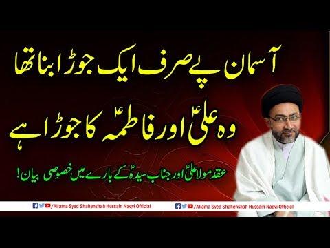 Asman Par Srf Ek Hi Rishta Bana hain by Allama Syed Shahenshah Hussain Naqvi