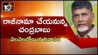 రాజీనామా చేయనున్న చంద్రబాబు | Chandrababu Naidu Going To Resign For CM Post  News