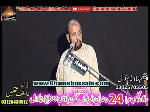 Live Majlis 24 Ramzan 2018 Jaffrabad Chakwal