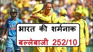 India bowled out for 252; Kohli 92, Rahane 55 || Indian Inning 252 ||India vs Australia second ODI