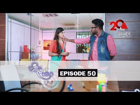 Neela Pabalu Sirasa TV 27th July 2018 Ep 50 [HD]