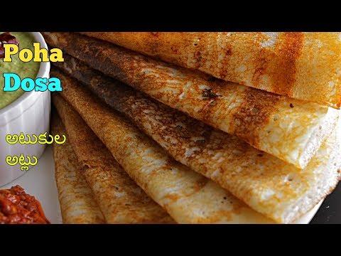 #PohaDosa| అటుకుల అట్లు| క్రిస్పీగా హోటల్ స్టైల్ అటుకుల అట్లు| Crispy Hotel Style Poha Dosa