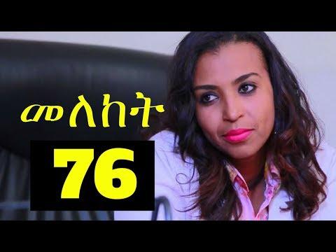 Meleket Drama  part 76 -  Ethiopian Drama መለከት