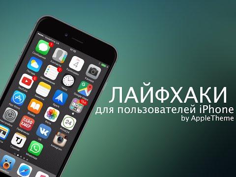 Лайфхаки для пользователей iPhone
