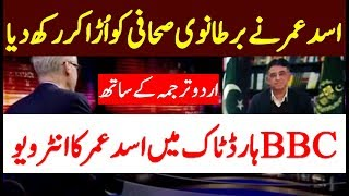 Finance Minister Asad Umar Exclusive Interview in Urdu with BBC HardTalk Rising Pakistan Economy
