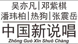 吴亦凡 | 热狗 | 张震岳 | 潘玮柏 | 邓紫棋《中国新说唱》Zhong Guo Xin Shuo Chang 歌词版【HD】
