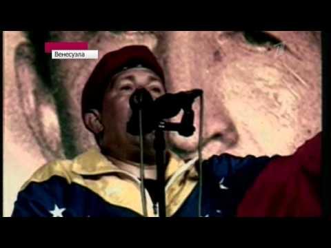Президент Венесуэлы Уго Чавес скончался
