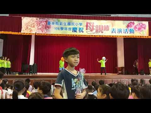 107年台東市新生國小母親節慶祝活動四美表演節目