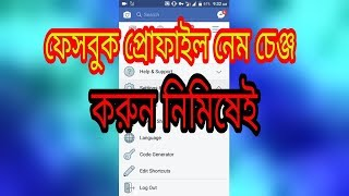 change facebook profile name in bangla   Stylish Font 2018 Android