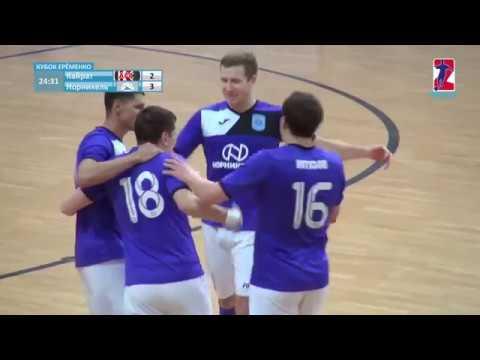 Кубок Еременко-2018. 1 тур. Кайрат - Норильский никель. 3-4