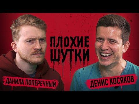 ПЛОХИЕ ШУТКИ #2: Денис Косяков