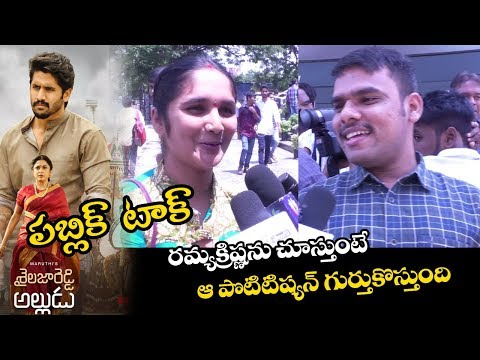 Sailaja Reddy Alludu Public Talk | Sailaja Reddy Alludu Movie Review | Nagachaithanya