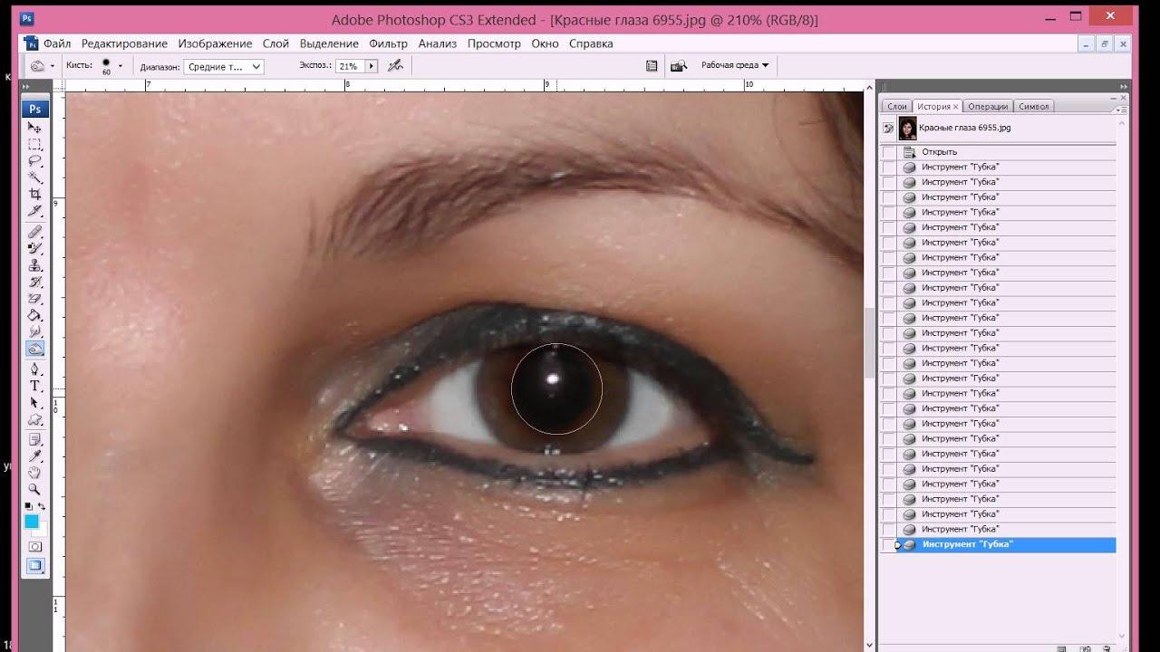 Как сделать зеленые глаза вшопе cs3
